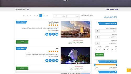 رزرو هتل آنلاین در سامیتا