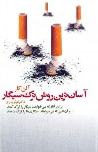 کتابی برای سیگاری ها!