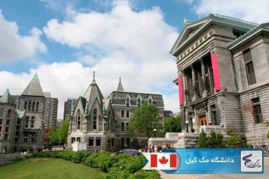 تحصیل در کانادا و بررسی ۵ دانشگاه برتر کانادا