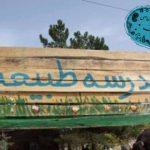 مدارس طبیعت ایران | شناخت جاذبه های گردشگری  کشور ایران