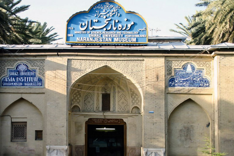 موزه نارنجستان
