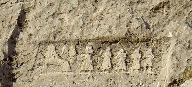 نقش برجسته شاهسوار