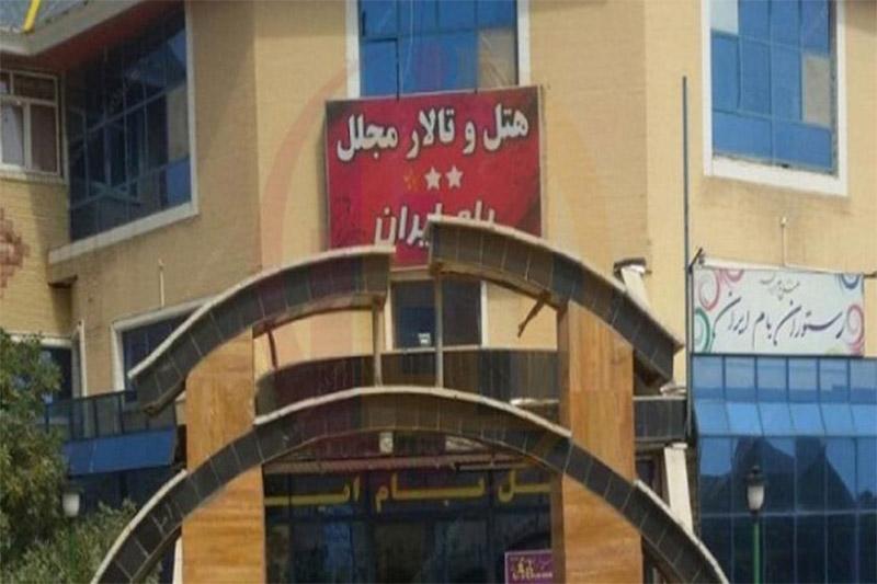 هتل بام ایران بیجار