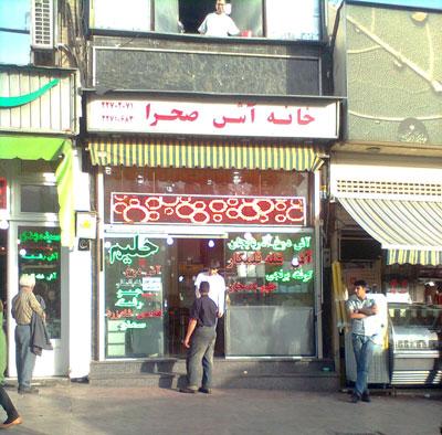 بهترین آش فروشی های تهران