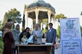 رونمایی از سامانه راهنمای گردشگری نابینایان در شیراز