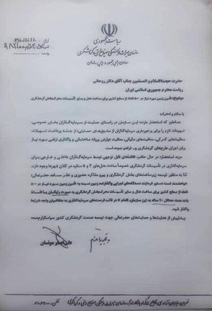 نامه مونسان به ریاست جمهوری