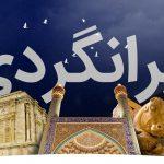 ۱۳ جاذبهای که هر گردشگری را به ایرانگردی ترغیب میکند