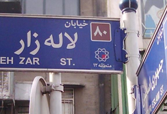 حناچی: ظرفیتهای لالهزار از استقلال استانبول بیشتر است   پیادهراههای جدید تهران در راهند