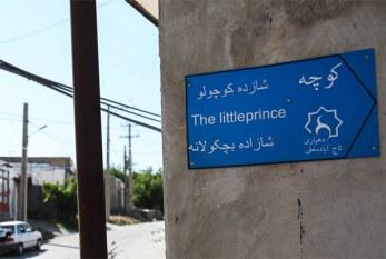 کوچههای روستای امامزاده بزم بوانات به نام کتاب مزین شد