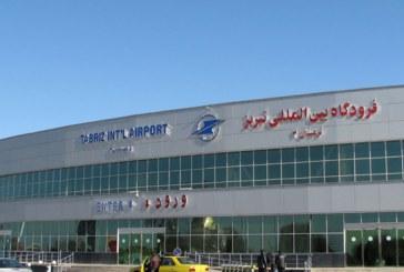 فرودگاه تبریز؛ معرفی فرودگاه های ایران