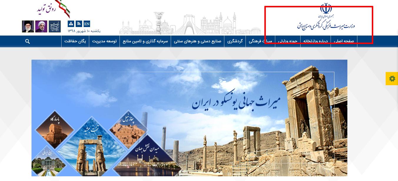 وزارت میراث فرهنگی