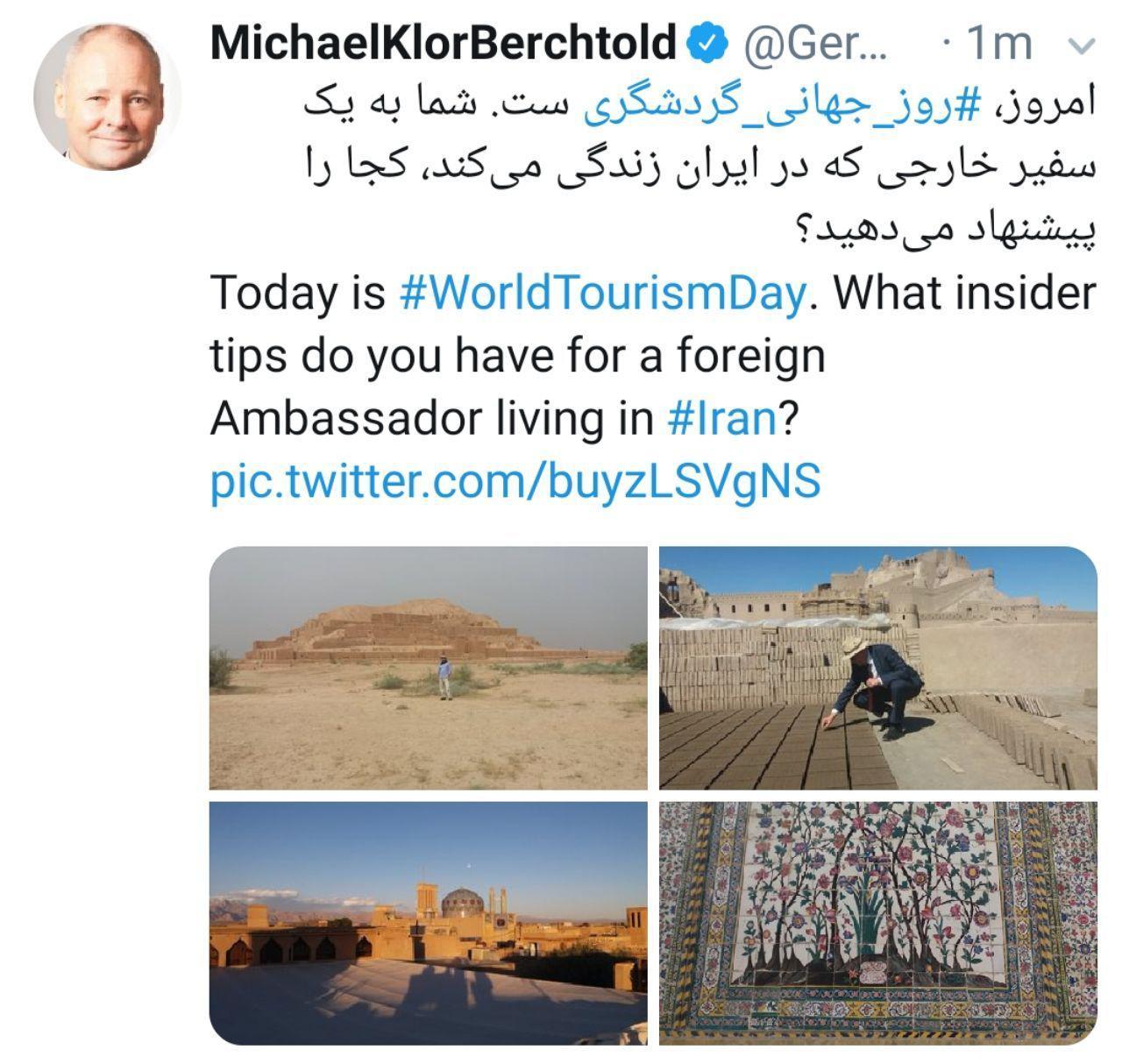 توییت سفیر آلمان
