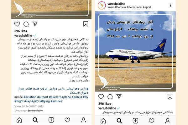 پرواز تهران بیشکک هواپیمایی وارش