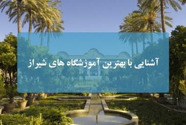 آشنایی با بهترین آموزشگاه های شیراز