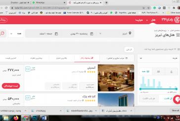 هتلهای تبریز؛ معرفی بهترین تا ارزانترین هتل ها